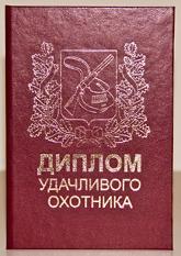 Диплом УДАЧЛИВОГО ОХОТНИКА (11х16см. рус.яз)