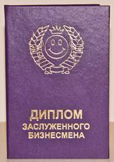 Диплом ЗАСЛУЖЕННОГО БИЗНЕСМЕНА (11х16см. рус.яз)