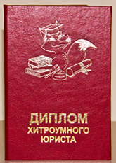 Диплом ХИТРОУМНОГО ЮРИСТА (11х16см. рус.яз)
