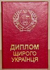 Диплом ЩИРОГО УКРАЇНЦЯ (11х16см укр.м)