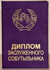 Диплом ЗАСЛУЖЕННОГО СОБУТЫЛЬНИКА (11х16см рус.яз)