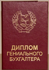 Диплом ГЕНИАЛЬНОГО БУХГАЛТЕРА (11х16см рус.яз)