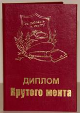 Диплом КРУТОГО МЕНТА (11х16см рус.яз)
