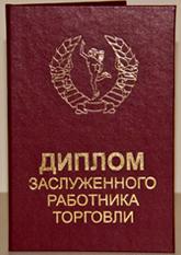Диплом ЗАСЛУЖЕННОГО РАБОТНИКА ТОРГОВЛИ (11х16см рус.яз)