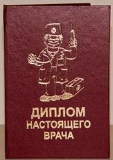 Диплом НАСТОЯЩЕГО ВРАЧА (11х16см рус.яз)
