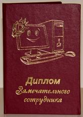 Диплом ЗАМЕЧАТЕЛЬНОГО СОТРУДНИКА (11х16см рус.яз)