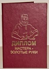Диплом МАСТЕРА - ЗОЛОТЫЕ РУКИ (11х16см рус.яз)
