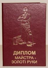 Диплом МАЙСТРА - ЗОЛОТІ РУКИ (11х16см. укр.м)