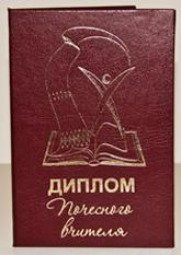 Диплом ПОЧЕСНОГО ВЧИТЕЛЯ (11х16см. укр.м)