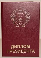 Диплом ПРЕЗИДЕНТА (11х16см. рус.яз)