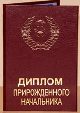 Диплом ПРИРОЖДЁННОГО НАЧАЛЬНИКА (11х16см. рус.яз)