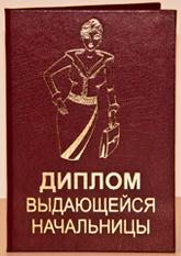 Диплом ВЫДАЮЩЕЙСЯ НАЧАЛЬНИЦЫ  (11х16см. рус.яз)