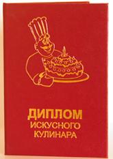 Диплом ИСКУСНОГО КУЛИНАРА (11х16см рус.яз)