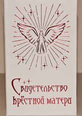 Свидетельство Крёстной Матери (11х19см. рус.яз)