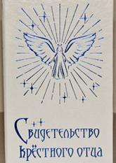 Свидетельство Крёстного Отца (11х19см. рус.яз)