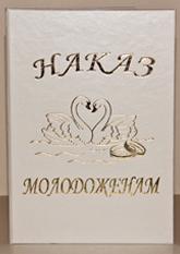 Наказ МОЛОДОЖЕНАМ (15х21см. рус.яз)