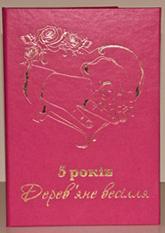 Диплом_VIP 5_років - ДЕРЕВ'ЯНЕ ВЕСІЛЛЯ (15х21см. укр.м)