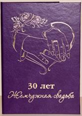 Диплом_VIP 30_лет - ЖЕМЧУЖНАЯ СВАДЬБА (15х21см рус.яз)