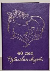 Диплом_VIP 40_лет - РУБИНОВАЯ СВАДЬБА (15х21см рус.яз)