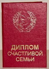 Диплом СЧАСТЛИВОЙ СЕМЬИ (11х16см. рус.яз)