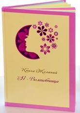 Книга-блокнот Желаний <br>Я-ВОЛШЕБНИЦА (20х30, 42стр, рус.яз)