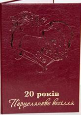 Диплом_VIP 20_років - ПОРЦЕЛЯНОВЕ ВЕСІЛЛЯ (15х21см укр.м)