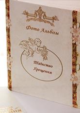 Книга-Альбом для фото ТАЇНСТВО ХРЕЩЕННЯ (23х23, 36стр, укр.м)
