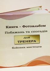 Книга - Фотоальбом побажань та спогадів для ТРЕНЕРА бойових мистецтв (30х30, 44стр, укр.м)