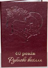 Диплом_VIP 40_років - РУБІНОВЕ ВЕСІЛЛЯ (15х21см укр.м)