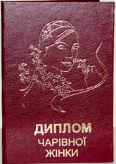 Диплом ЧАРІВНОЇ ЖІНКИ (11х16см. укр.м.)