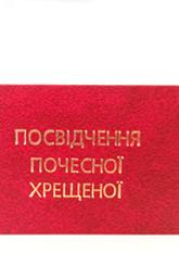 Посвідчення ПОЧЕСНОЇ ХРЕЩЕНОЇ (6,5х9,5см укр.м)