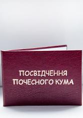 Посвідчення ПОЧЕСНОГО КУМА (6,5х9,5см укр.м)