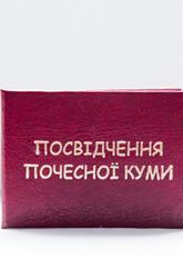Посвідчення ПОЧЕСНОЇ КУМИ (6,5х9,5см укр.м)