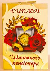 Диплом ламінований ШАНОВНОГО ПЕНСІОНЕРА (11х16см. укр.м)