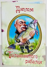 Диплом ламінований ТАЛАНОВИТОГО РИБАЛКИ (11х16см. укр.м.)