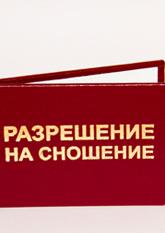 Разрешение на СНОШЕНИЕ (6,5х9,5см рус.яз)
