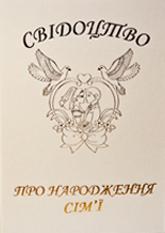 Диплом_VIP Свідотство про НАРОДЖЕННЯ СІМ'Ї (15х21см укр.м)