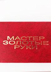 Удостоверение МАСТЕР ЗОЛОТЫЕ РУКИ (6,5х9,5см рус.яз)