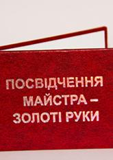 Посвідчення МАЙСТРА - ЗОЛОТІ РУКИ  (6,5х9,5см укр.м)